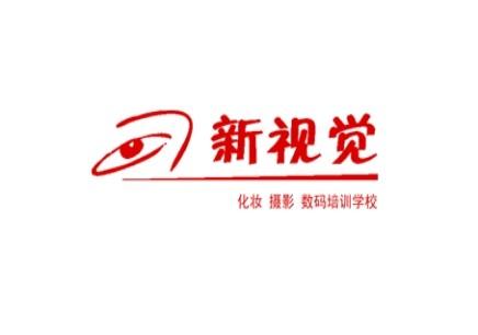 杭州新视觉化妆千赢国际登录学校