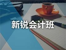 银川仁和会计合乐彩票app学校