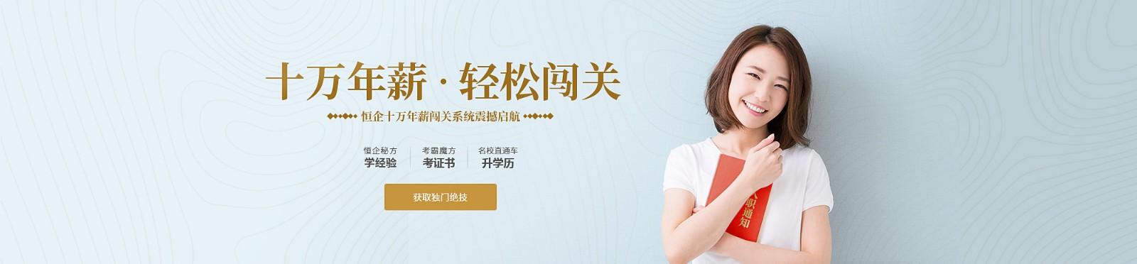 柳州恒企会计betway体育app学校 横幅广告