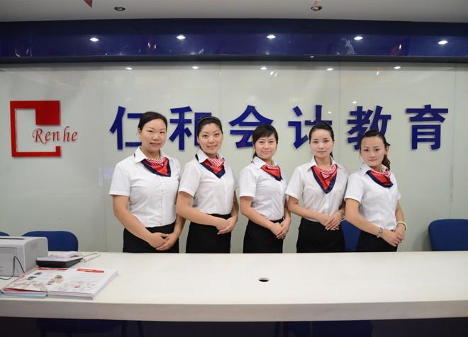 海口仁和会计培训学校-前台