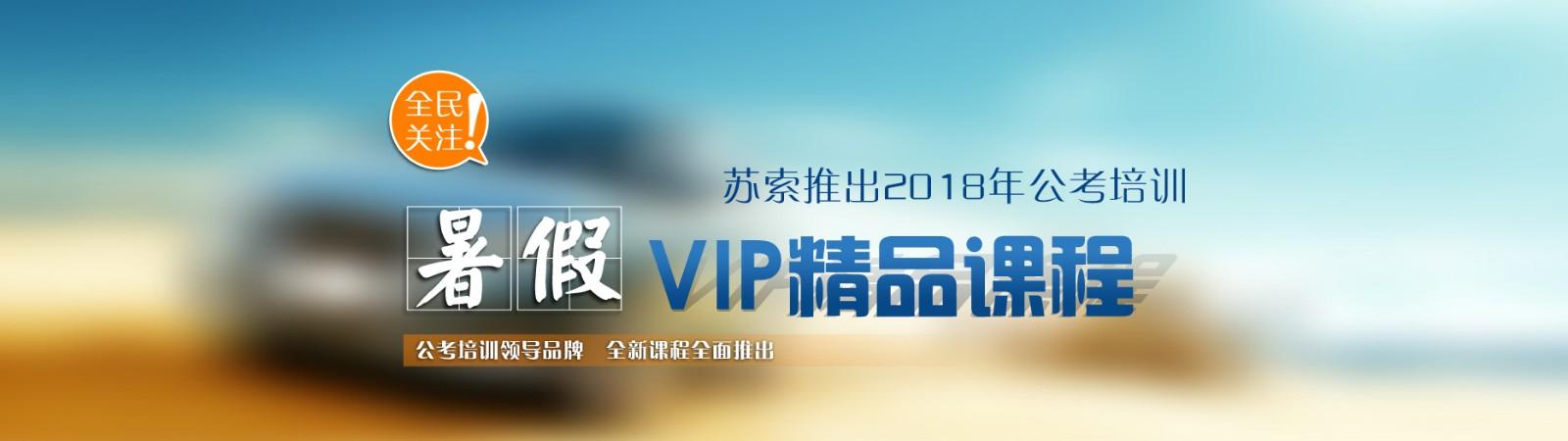 南京苏索教育 横幅广告