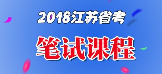 苏索2018年公务员笔试千赢国际登录招生简章