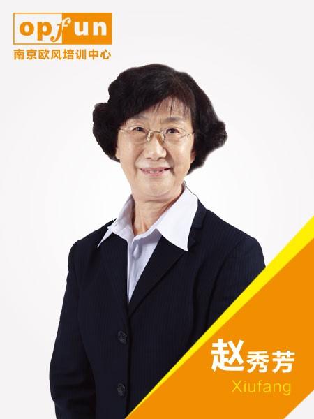 赵秀芳--欧风德语特聘教授