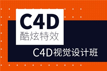 C4D万博网页版登录班