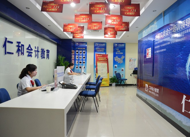 宁波仁和会计betway体育app学校-学校前台