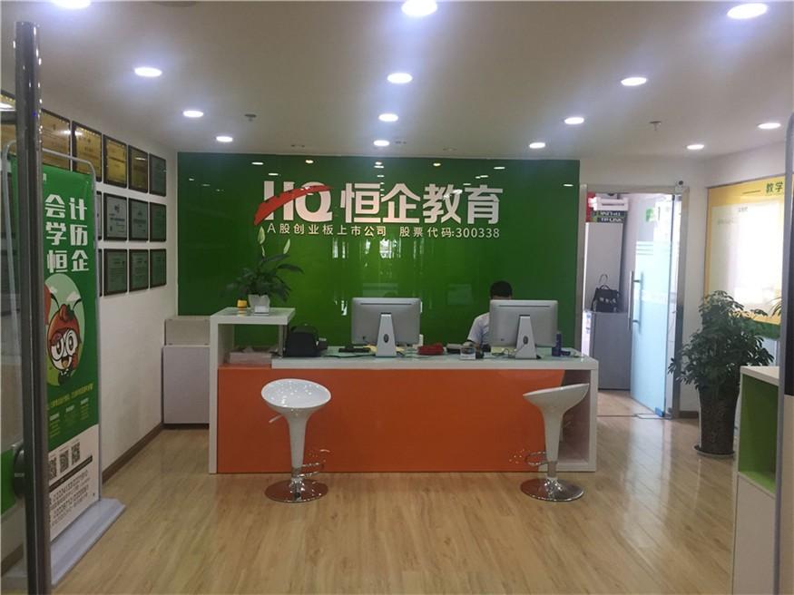 瓮安恒企会计betway体育app学校_学校前台