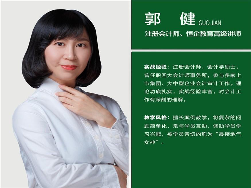 西宁会计betway体育app学校-郭健老师
