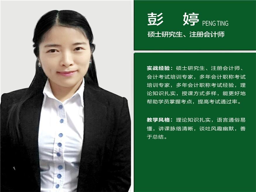 西宁恒企会计betway体育app学校-彭婷
