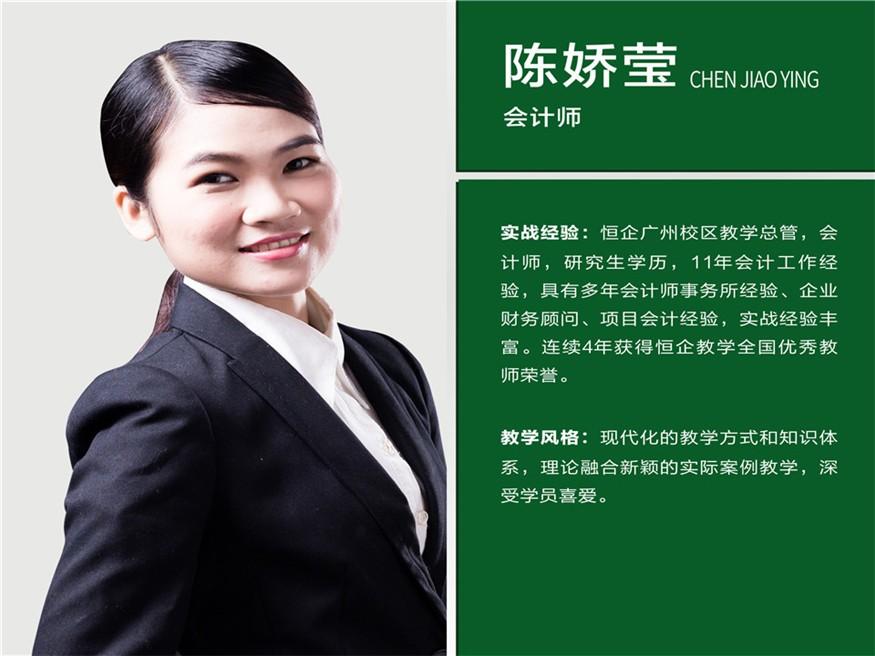 湘乡恒企会计学校-名师风采