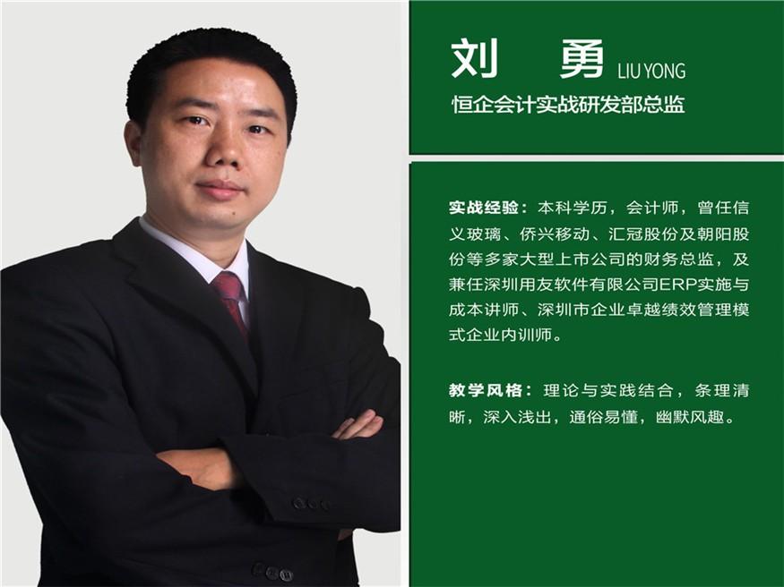 西宁恒企会计betway体育app学校-刘勇