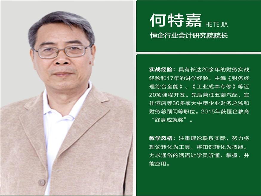 安顺恒企会计betway体育app-名师