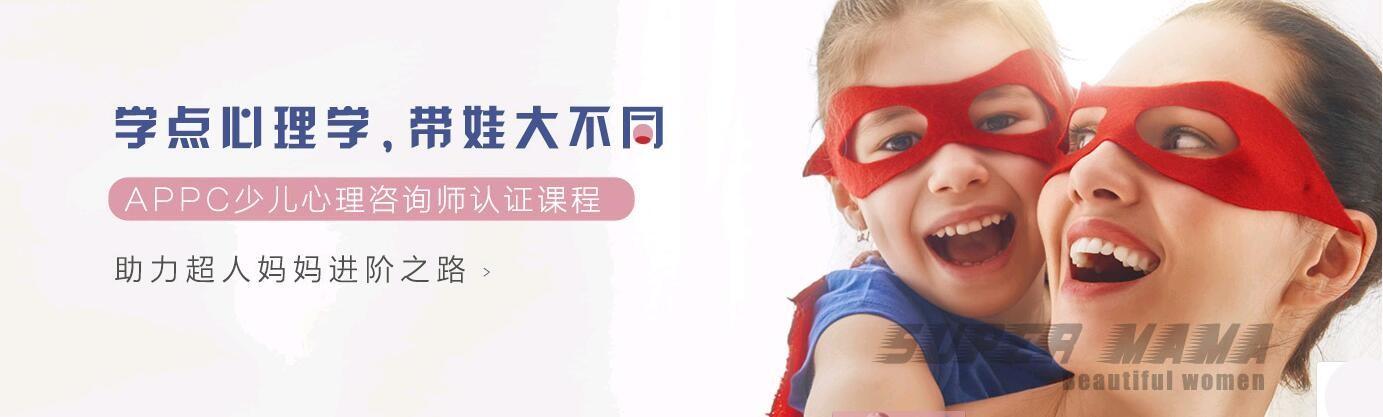 上海德瑞姆心理教育 横幅广告