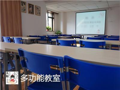 多功能教室