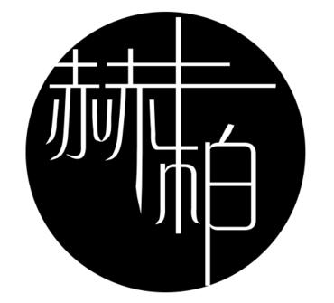 成都赫柏花艺培训学校