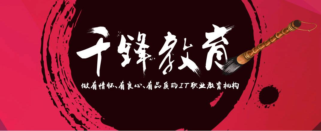 南京千锋培训学校