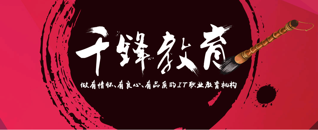 南京千锋betway体育app学校