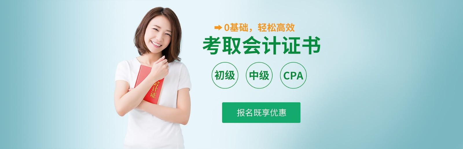 衡阳恒企会计万博网页版登录学校 横幅广告