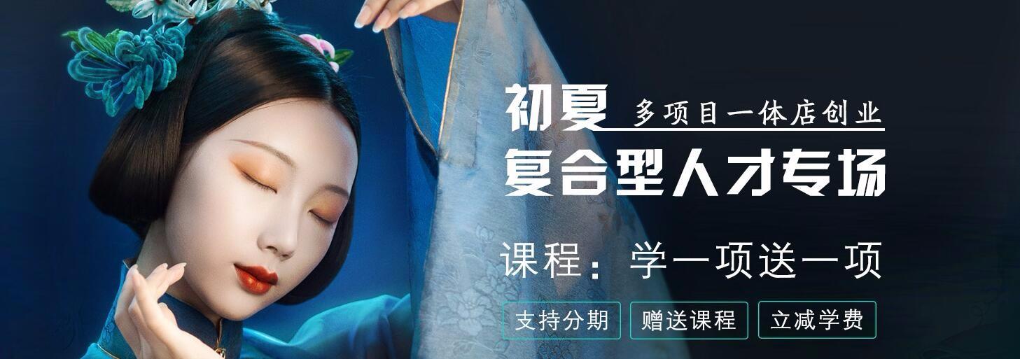 福州娅蔓妮化妆学校 横幅广告