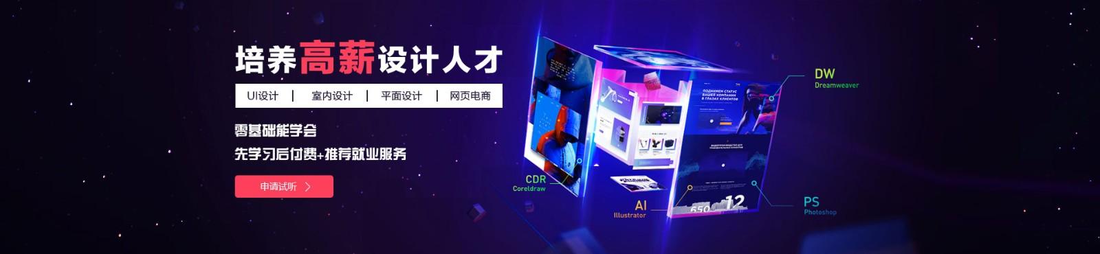 福州天琥设计合乐彩票app学校 横幅广告