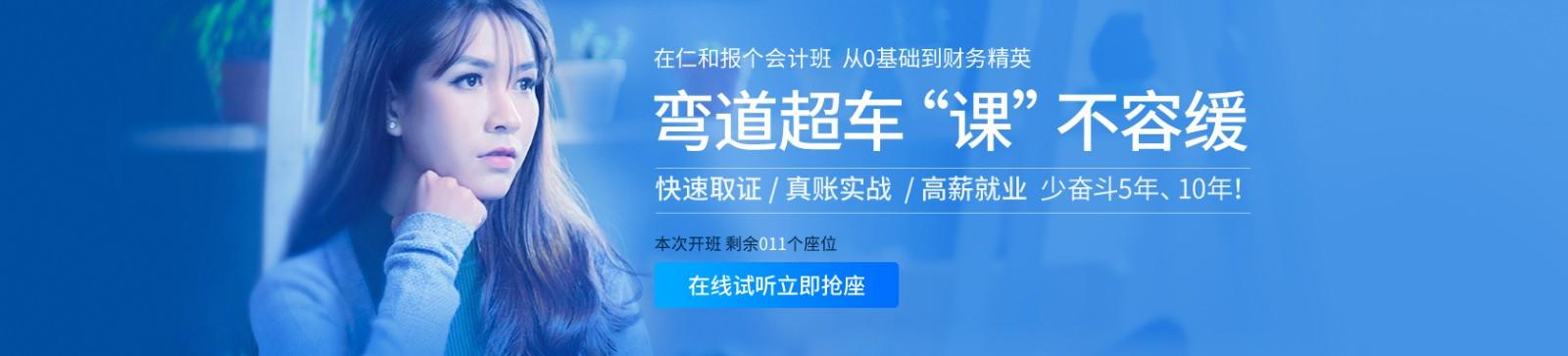长沙仁和会计合乐彩票app学校 横幅广告