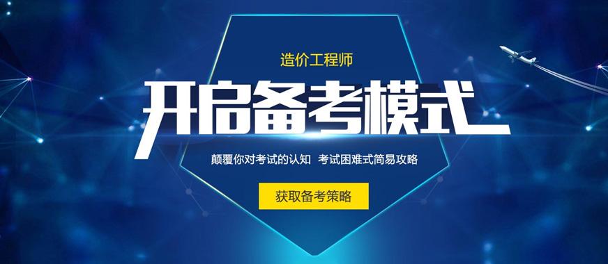 西安优路教育造价工程师betway体育app