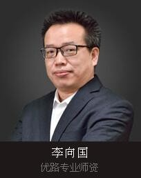 湘潭优路教育_李向国老师