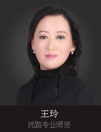 湘潭优路教育-王玲老师