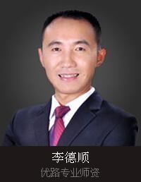 湘潭优路教育-李德顺老师