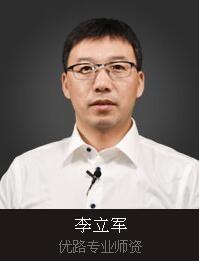 岳阳优路教育-李立军老师