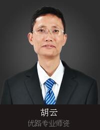 金华优路教育-胡云老师