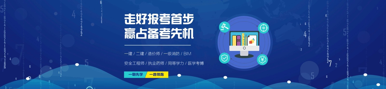 湘潭优路教育 横幅广告