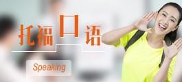 托福考试龙8国际注册课程