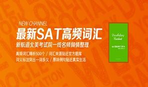 SAT考试合乐彩票app课程