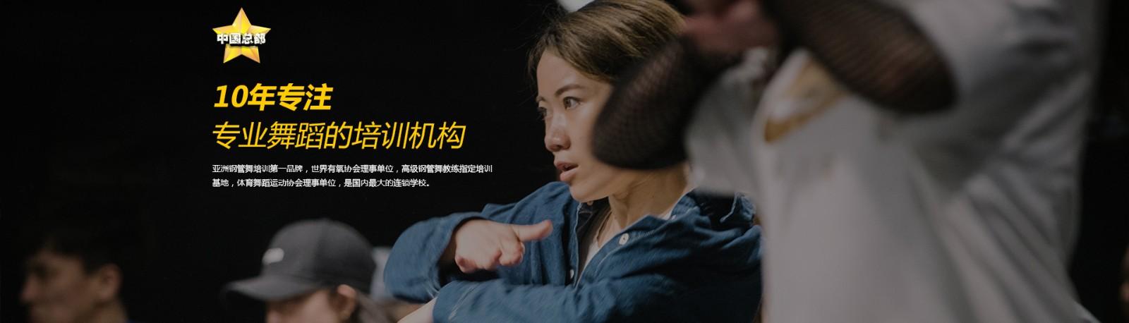 渭南华翎舞蹈合乐彩票app学校 横幅广告