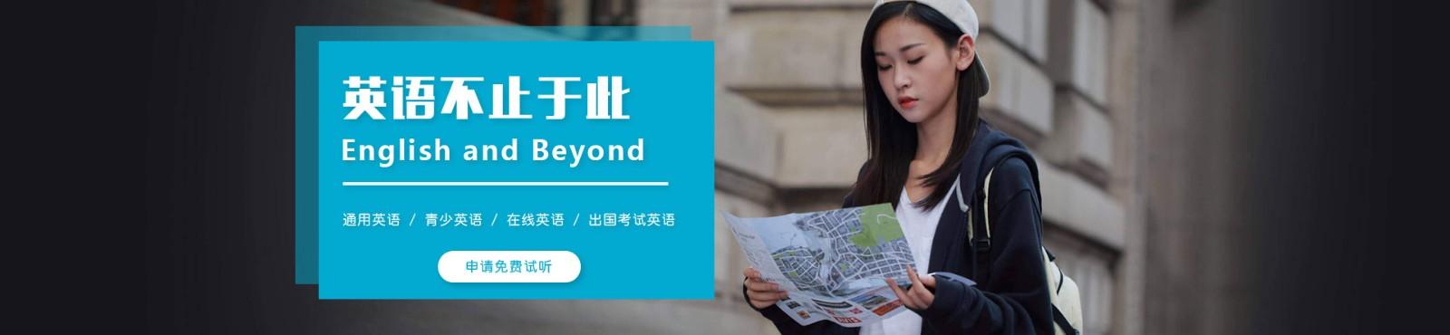 郑州韦博英语合乐彩票app学校 横幅广告