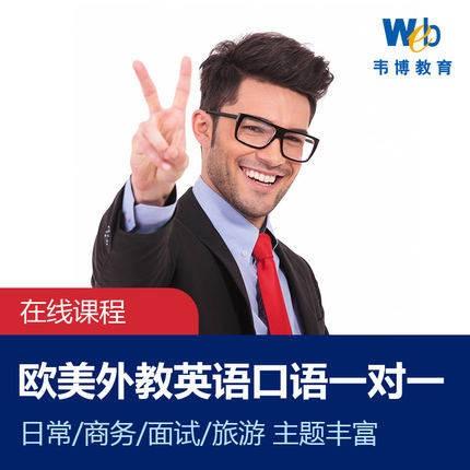 郑州韦博英语合乐彩票app学校-在线课程