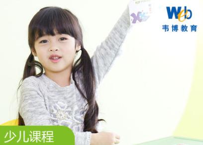 郑州韦博英语千赢国际登录学校