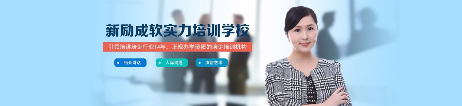 济南新励成口才合乐彩票app学校 横幅广告