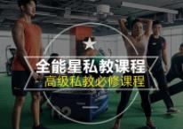 综合全能健身教练课程