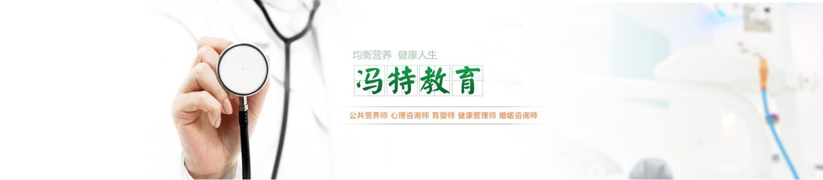 郑州冯特教育 横幅广告