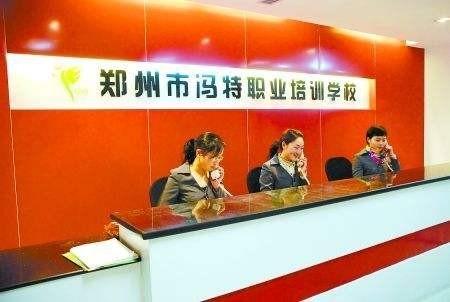 郑州冯特职业合乐彩票app学校-前台