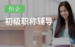 初级会计职称万博网页版登录班