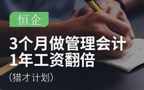 西宁恒企会计培训学校