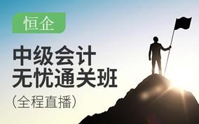 昭通恒企会计合乐彩票app学校