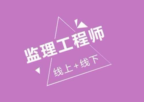 监理工程师合乐彩票app课程