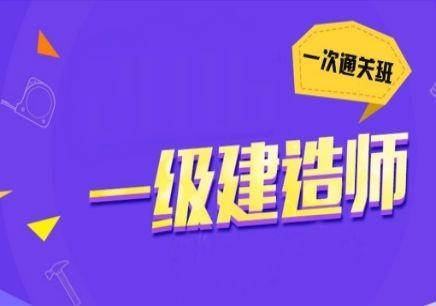 一级建造师全科总裁龙8国际注册课