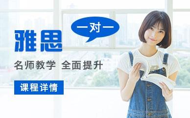 雅思考试龙8国际注册班