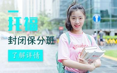 托福考试龙8国际注册班