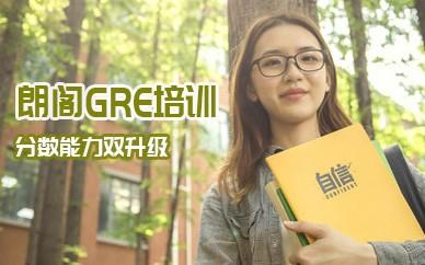 GRE考试千赢国际登录班