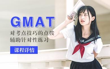 GMAT考试千赢国际登录班